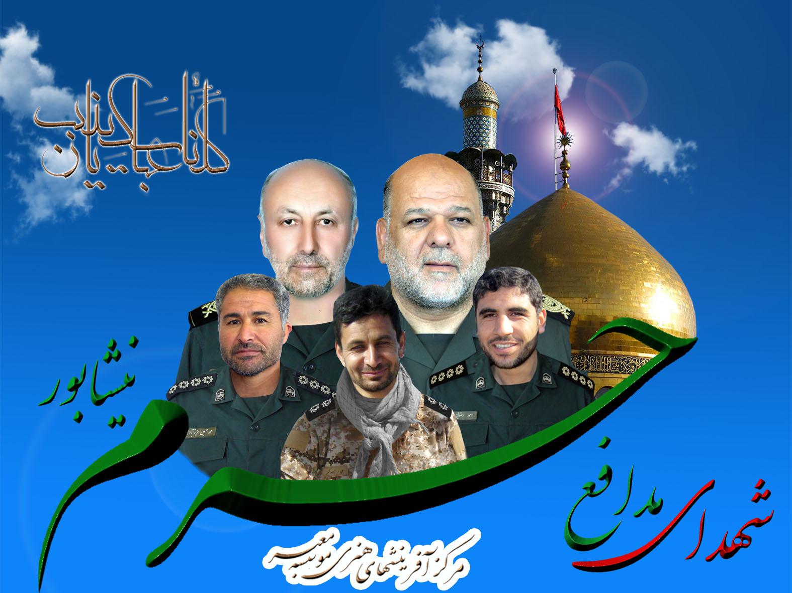 شهدای مدافع حرم شهرستان نیشابور